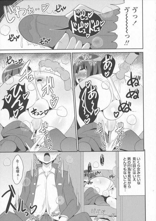 【エロ漫画】いつも学校でおとなしい男の子が旧校舎で女装してオナニーしてた件w【チンズリーナ エロ同人】 (5)