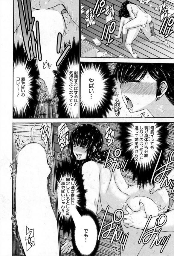 姉憑き! 最終話【エロ漫画・エロ同人】男に取り憑いてセックスしまくってるお姉さん羨ましいwww (32)