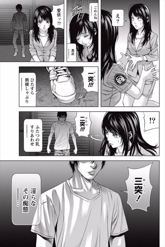 女性を倒して犯しまくる童貞男がやばすぎるwww【エロ漫画・エロ同人誌】 (15)