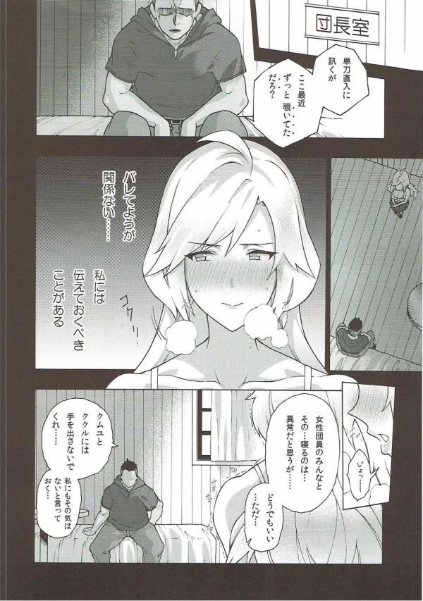 【グラブル エロ同人】シルヴァ姉がククルらを下衆な団長から守ろうとしたけど…【無料 エロ漫画】(12)
