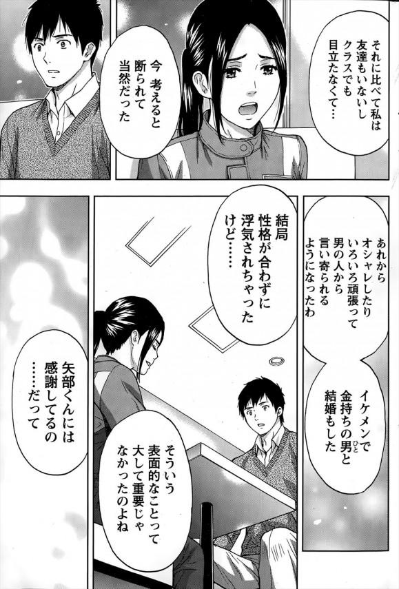 美人で巨乳に育った高校の同級生とえっちな事をしちゃう~♡♡【エロ漫画・エロ同人】 (11)