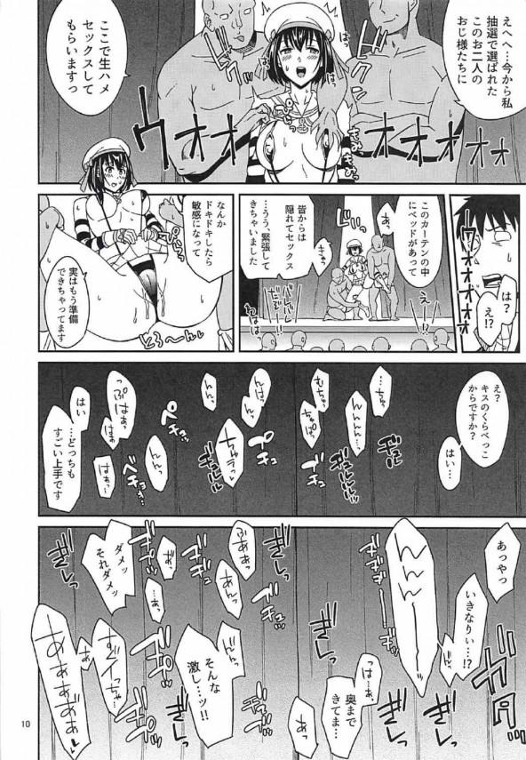 【アイギス】ビエラとリーンベルが調教されていてエッチなメス豚になっていた♡♡【エロ漫画・エロ同人】 (8)