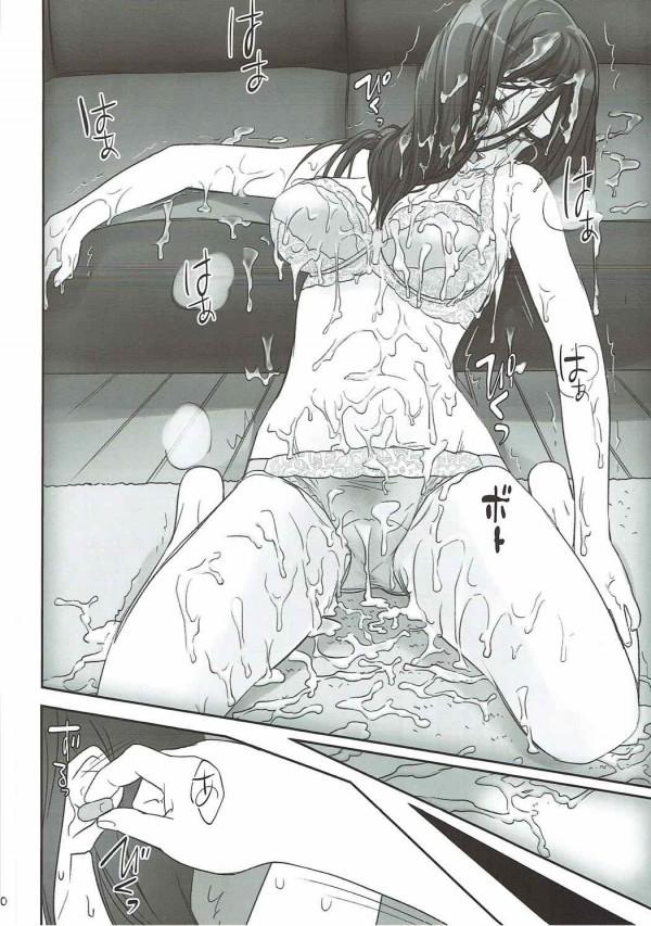 【ユーフォ】田中あすかはもう調教済みの性奴隷でした・・・みんなごめんね・・・【エロ漫画・エロ同人】 (19)