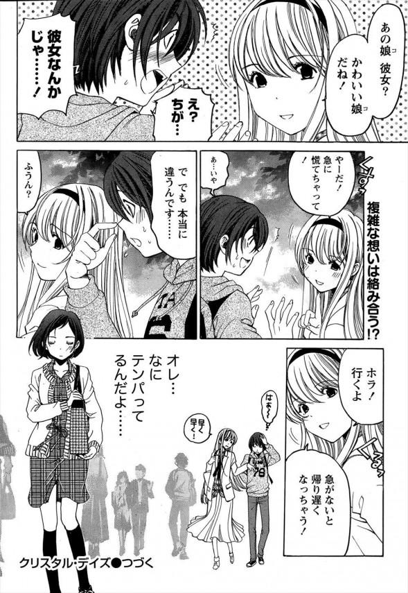 【エロ漫画】キスより先はしたことない処女のはじめてをもらっちゃったw【小林拓己 エロ同人】 (26)