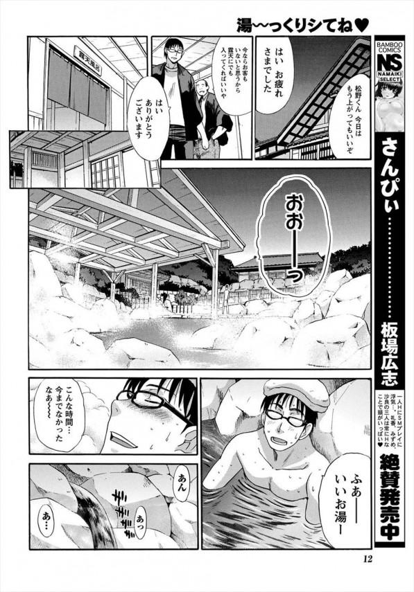 【エロ漫画・エロ同人】幼く見える女将さんと一緒に温泉に入る事になりエッチしたったwww (10)