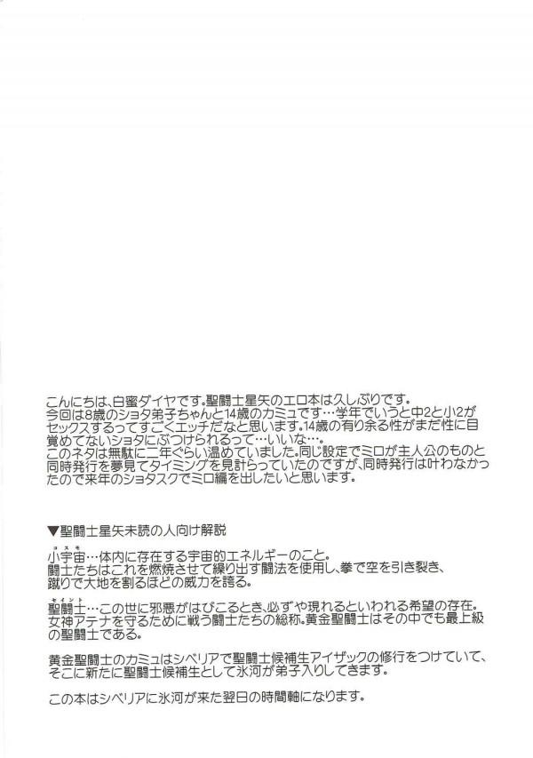 【聖闘士星矢 エロ漫画・エロ同人誌】カミュ先生がショタの氷河たちとBL3Pwww「わたしの小宇宙は感じるか?」wwwww (3)