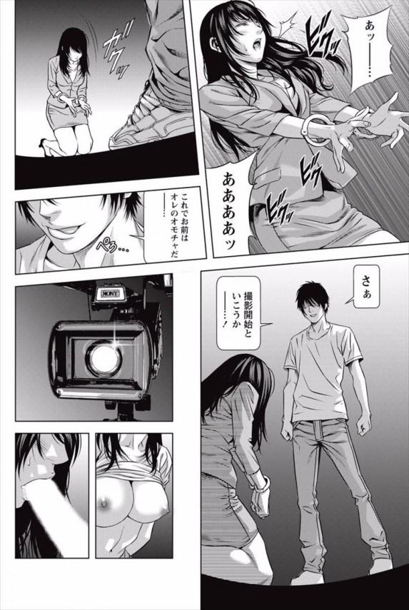 女性を倒して犯しまくる童貞男がやばすぎるwww【エロ漫画・エロ同人誌】 (18)