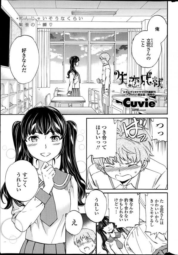 【エロ漫画】失恋といえば失恋だけど美人な姉妹と3Pできたしオッケーだな!【Cuvie エロ同人】