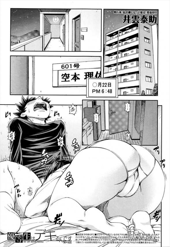 優等生はデキるんです 第4話【エロ漫画・エロ同人】体調不良の会長JKを看病しつつ快気祝いの濃厚セックスwwww (1)