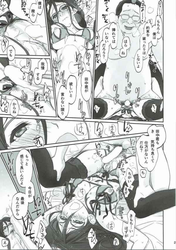 【ユーフォ】田中あすかはもう調教済みの性奴隷でした・・・みんなごめんね・・・【エロ漫画・エロ同人】 (28)