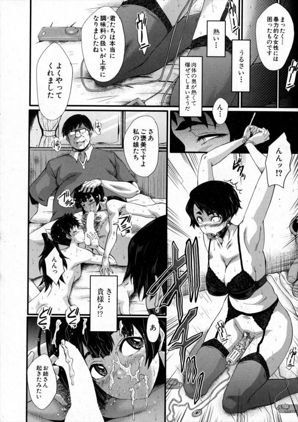 【エロ漫画】ドSな女が罠にハマってメス犬扱いされてメチャクチャ犯される!【SINK エロ同人】 (6)