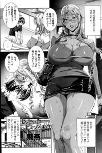 【エロ漫画・エロ同人】吸血鬼の先生が家に来てお風呂場でアナル舐められたwww