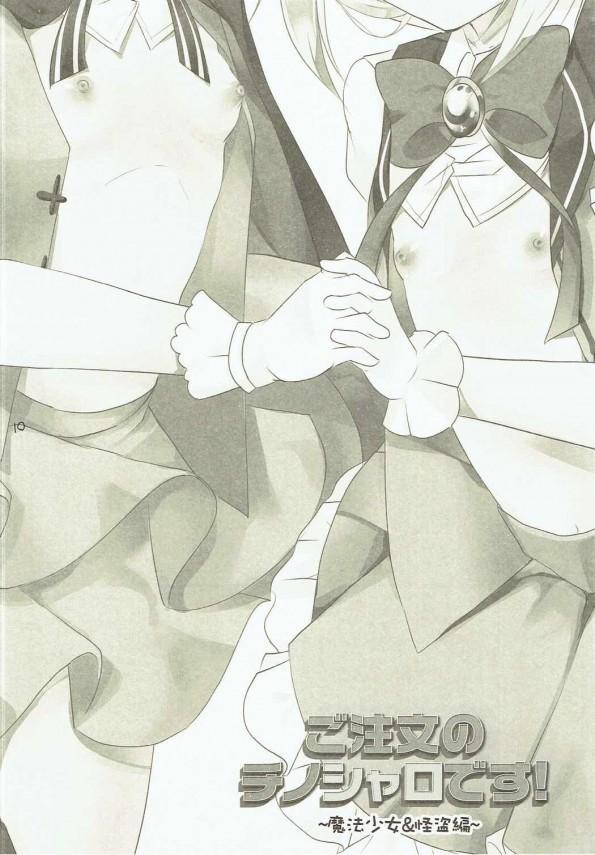 【ごちうさ】桐間紗路ちゃんの奥が熱くなってきたので香風智乃ちゃんのコーヒーを飲ませてあげることにしました♡【エロ漫画・エロ同人誌】 (9)