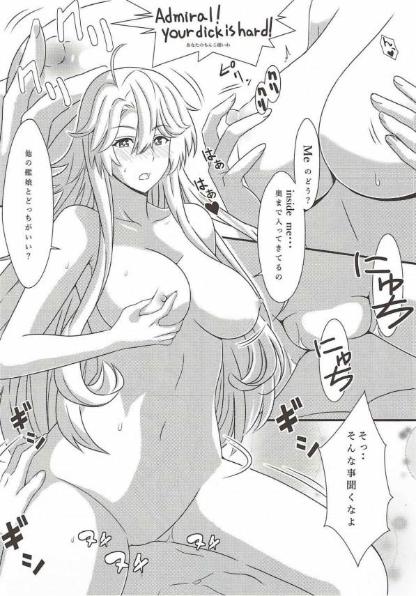 【艦これ】艦娘「アイオア」はセックスについては提督より奔放でエレベーターの中で提督の股間に顔をうずめてフェラをし出し提督室での着衣のままの立マンは当たり前で…【エロ漫画・エロ同人】 (13)