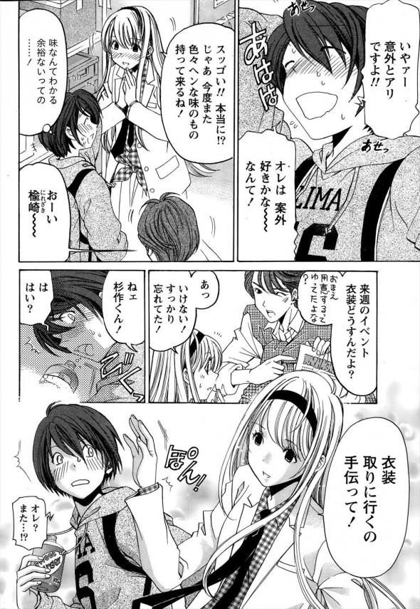 【エロ漫画】キスより先はしたことない処女のはじめてをもらっちゃったw【小林拓己 エロ同人】 (22)