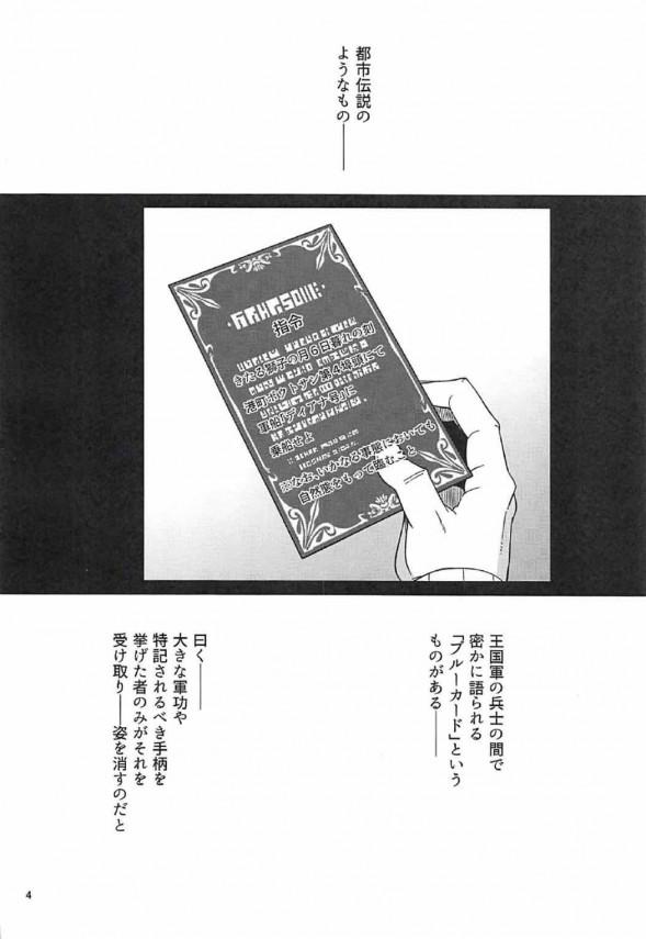 【アイギス】ビエラとリーンベルが調教されていてエッチなメス豚になっていた♡♡【エロ漫画・エロ同人】 (2)