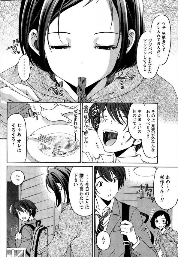 【エロ漫画】キスより先はしたことない処女のはじめてをもらっちゃったw【小林拓己 エロ同人】 (12)