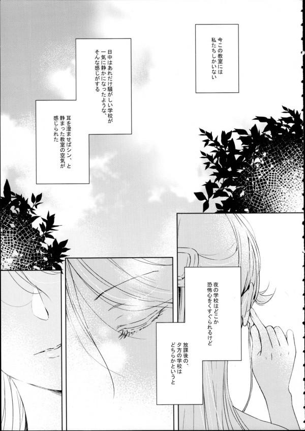 【ラブライブ!】桜内梨子ちゃんと高海千歌ちゃんが愛し合うwwwもう止められないwww【エロ漫画・エロ同人】 (11)