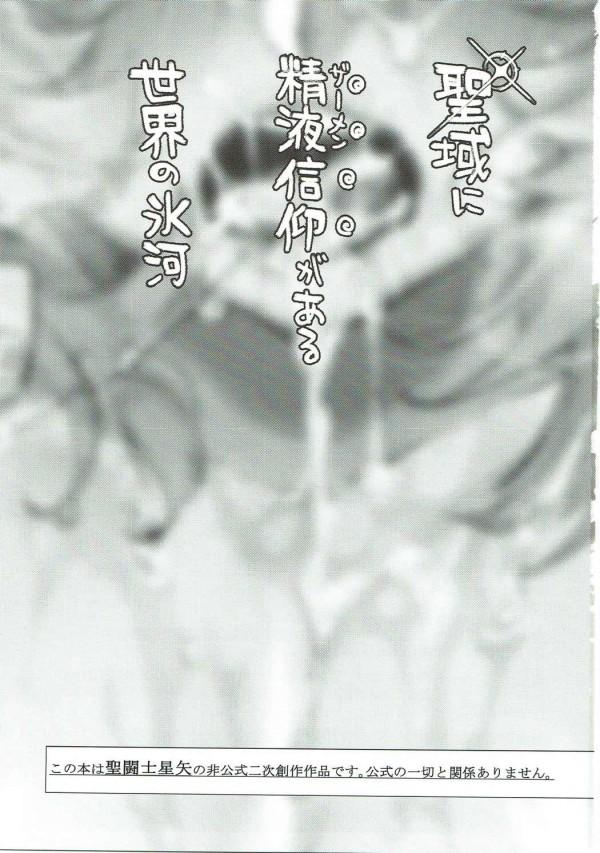 【聖闘士星矢 エロ漫画・エロ同人誌】カミュ先生がショタの氷河たちとBL3Pwww「わたしの小宇宙は感じるか?」wwwww (2)