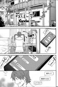【エロ漫画】元ヤンな姉の娘が生意気にも誘惑してくるんだけど、ちょっとエロかわ過ぎて拒めないっすね【Cuvie エロ同人】