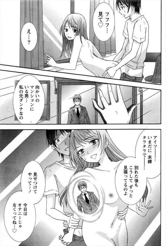【エロ漫画】同居人のお姉さんと壁を隔ててのオナニーからついに直接交わる日が【なちこ エロ同人】 (15)