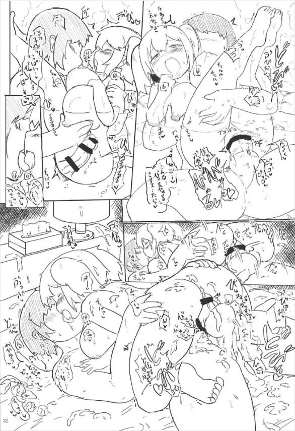 【東方】河童の「河城にとり」の身体つきがムチムチのエロボディで人間の盟友が大好き過ぎたらどんなに濃厚なセックスをしてくれるだろうと妄想を全開にしてみると…【エロ漫画・エロ同人】 (31)