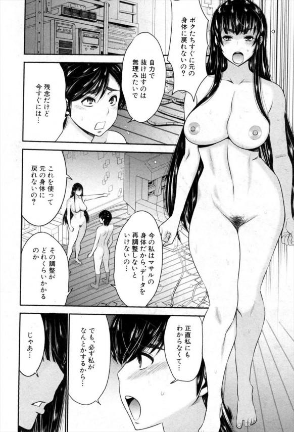 姉憑き! 最終話【エロ漫画・エロ同人】男に取り憑いてセックスしまくってるお姉さん羨ましいwww (38)