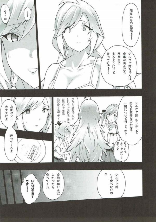 【グラブル エロ同人】シルヴァ姉がククルらを下衆な団長から守ろうとしたけど…【無料 エロ漫画】(11)