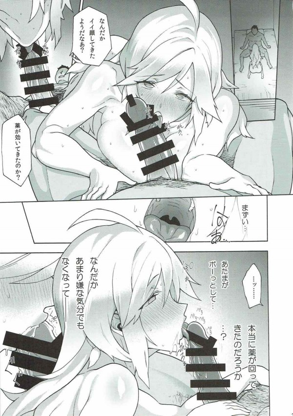 【グラブル エロ同人】シルヴァ姉がククルらを下衆な団長から守ろうとしたけど…【無料 エロ漫画】(23)