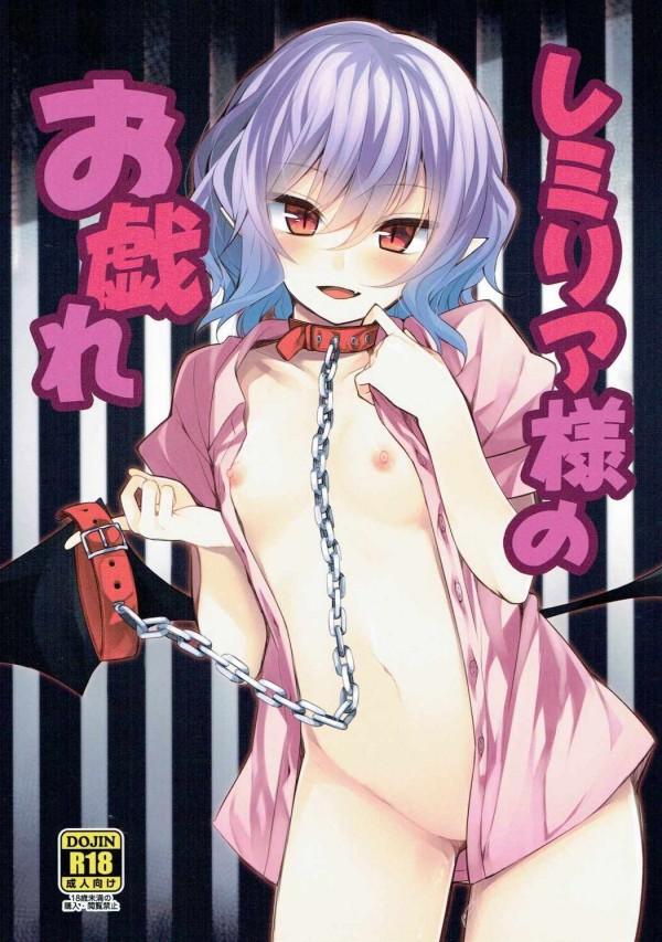 【東方 エロ同人】レミリア様はもっと激しいのが好きなようですw【無料 エロ漫画】(1)