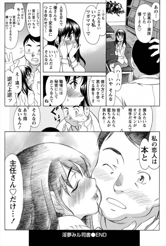 【エロ漫画】官能小説でオナニーしてた本好き美女が主任に見られてドM覚醒!【あまゆみ エロ同人】(24)