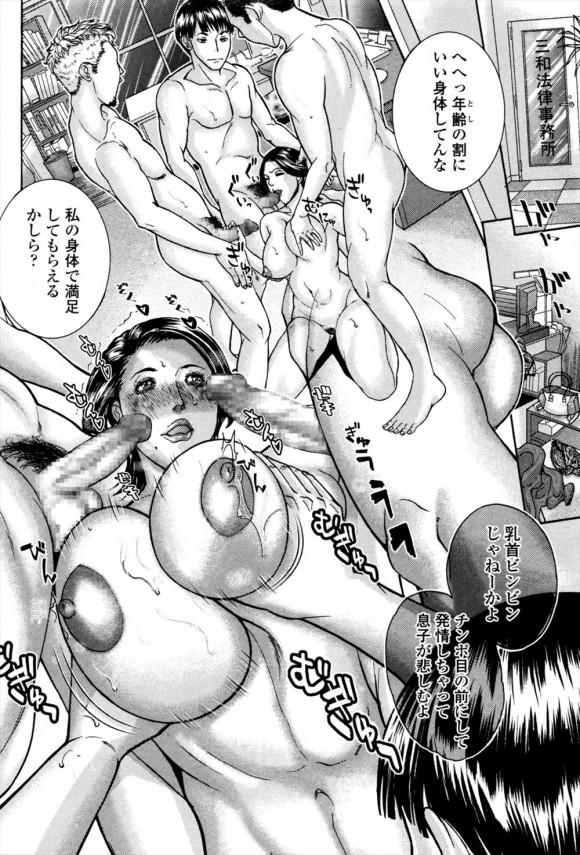 【エロ漫画・エロ同人】息子が事故を起こしたという電話がかかってきたので喫茶店でフェラした人妻www (10)