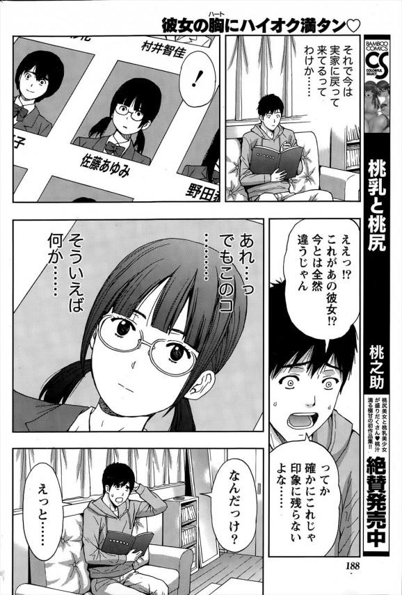 美人で巨乳に育った高校の同級生とえっちな事をしちゃう~♡♡【エロ漫画・エロ同人】 (6)