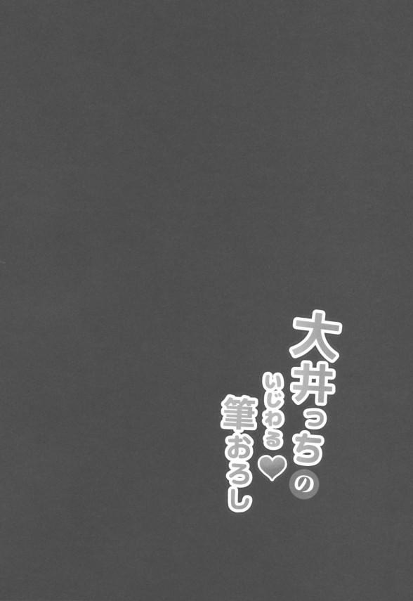 【艦これ】提督がコンビニでエロ本を立ち読みしていたら大井に見つかって言葉責めされながらエッチwww【エロ漫画・エロ同人】 (3)