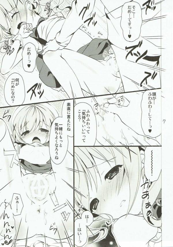 【ごちうさ】桐間紗路ちゃんの奥が熱くなってきたので香風智乃ちゃんのコーヒーを飲ませてあげることにしました♡【エロ漫画・エロ同人誌】 (6)