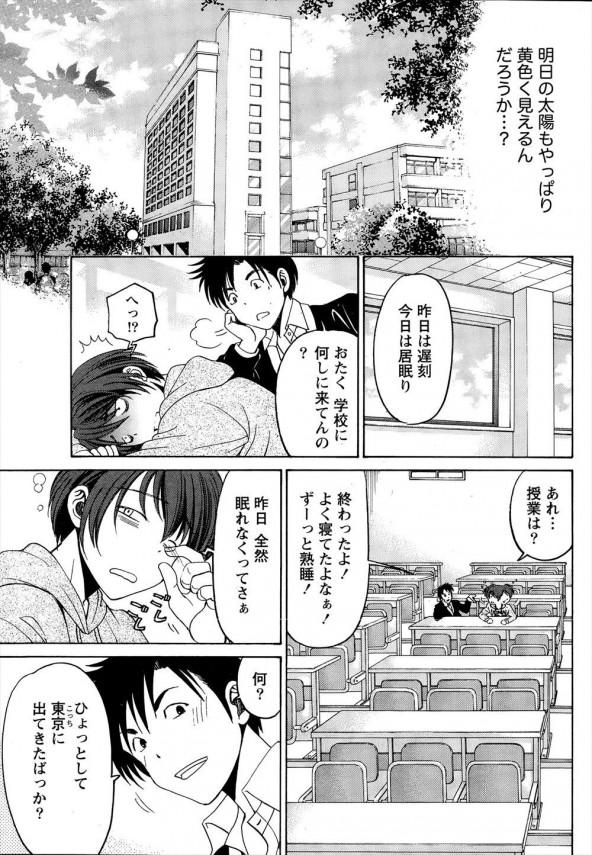 【エロ漫画】キスより先はしたことない処女のはじめてをもらっちゃったw【小林拓己 エロ同人】 (15)