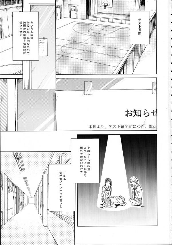 【ラブライブ!】桜内梨子ちゃんと高海千歌ちゃんが愛し合うwwwもう止められないwww【エロ漫画・エロ同人】 (3)