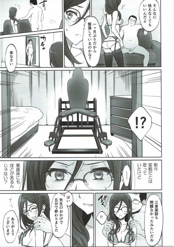 【ユーフォ】田中あすかはもう調教済みの性奴隷でした・・・みんなごめんね・・・【エロ漫画・エロ同人】 (4)