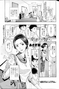 【エロ漫画・エロ同人】友達のお母さんが綺麗過ぎ!エッチしたったwww