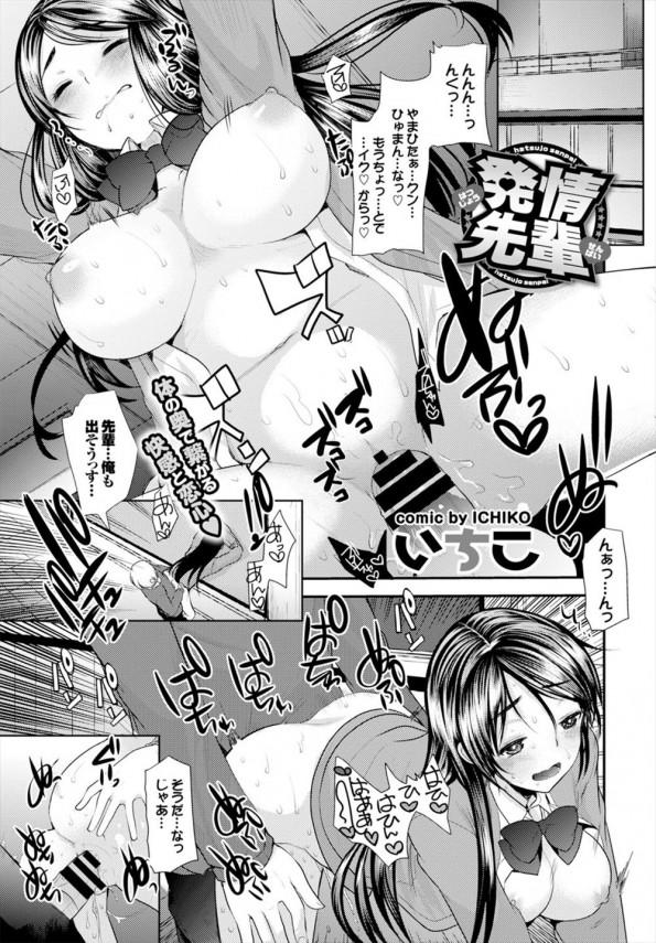 【エロ漫画】学校の昼休みに後輩にセックスしてもらって満足!【いちこ エロ同人】