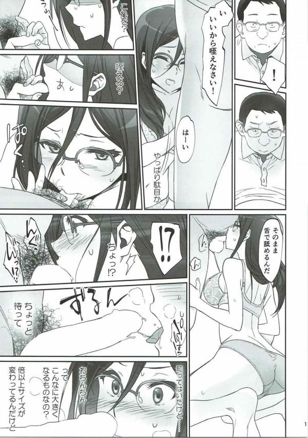 【ユーフォ】田中あすかはもう調教済みの性奴隷でした・・・みんなごめんね・・・【エロ漫画・エロ同人】 (16)