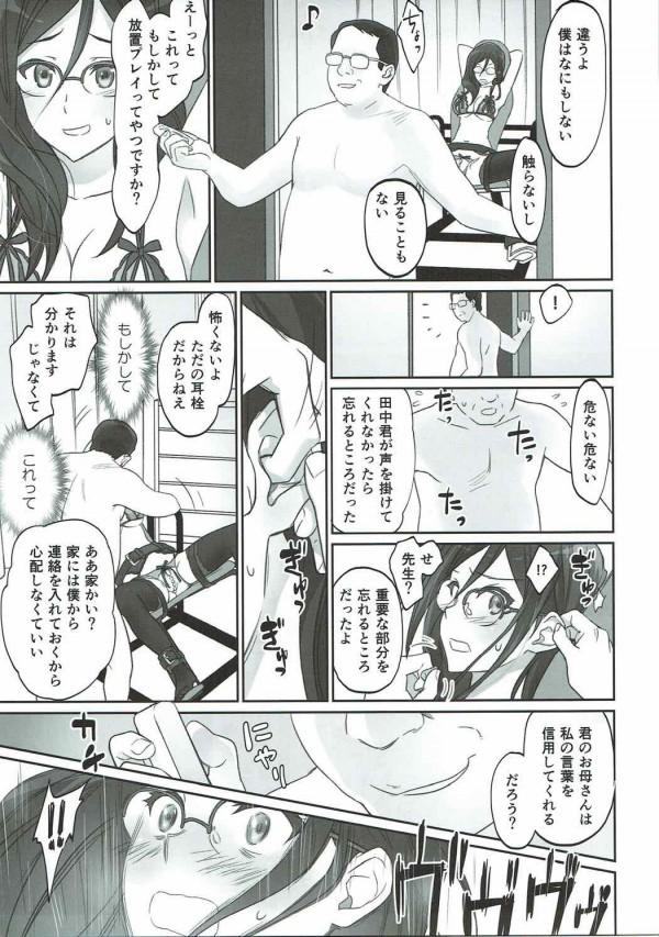 【ユーフォ】田中あすかはもう調教済みの性奴隷でした・・・みんなごめんね・・・【エロ漫画・エロ同人】 (6)