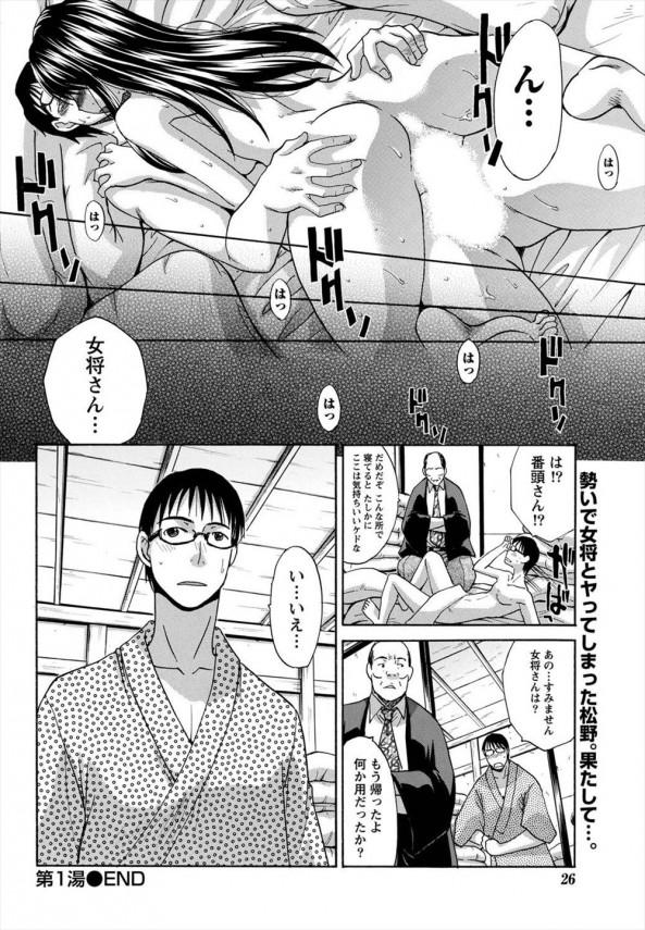 【エロ漫画・エロ同人】幼く見える女将さんと一緒に温泉に入る事になりエッチしたったwww (24)