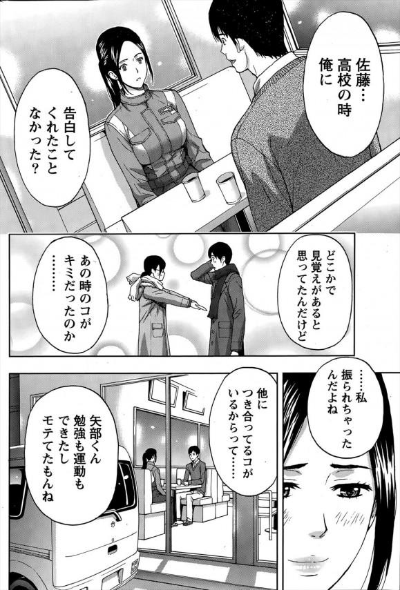 美人で巨乳に育った高校の同級生とえっちな事をしちゃう~♡♡【エロ漫画・エロ同人】 (10)