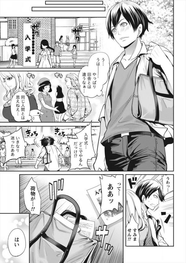 【エロ漫画・エロ同人誌】一目惚れした先輩JDに告ったら仲良しグループの女子みんなとHできたらいいよって言われ・・・