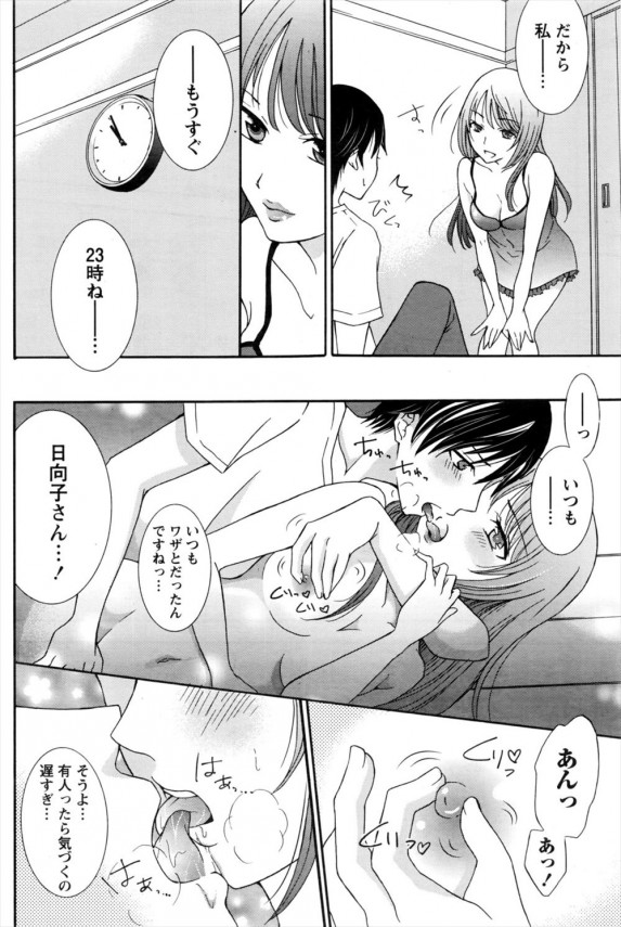 【エロ漫画】同居人のお姉さんと壁を隔ててのオナニーからついに直接交わる日が【なちこ エロ同人】 (12)