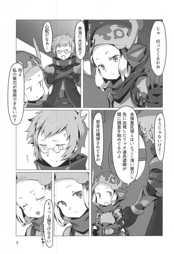 【グラブル】ミラオルが敵に捕まって・・・もう快楽から逃れられない♡♡【エロ漫画・エロ同人】 (2)