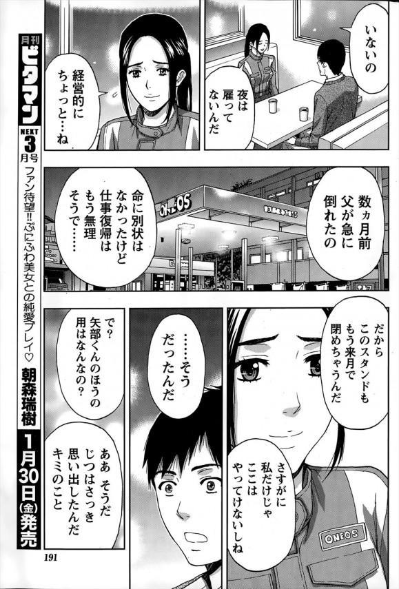 美人で巨乳に育った高校の同級生とえっちな事をしちゃう~♡♡【エロ漫画・エロ同人】 (9)