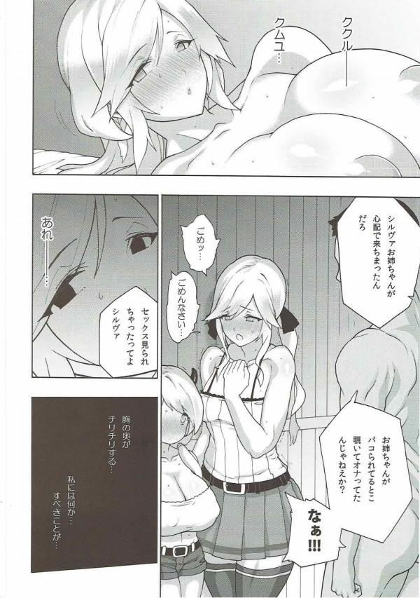 【グラブル エロ同人】シルヴァ姉がククルらを下衆な団長から守ろうとしたけど…【無料 エロ漫画】(42)