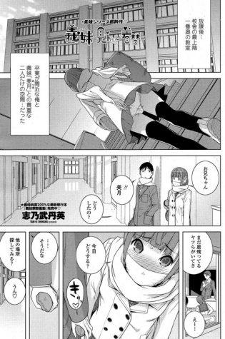 【エロ漫画】義妹をスク水に着替えさせてじっくり視姦したら生ハメしまくりだよ・・・。【志乃武丹英 エロ同人】